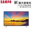 SAMPO聲寶 4K UHD LED新轟天雷電視(EM-55VT31A)