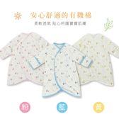 *MIT長袖有機棉蝴蝶衣(專櫃品質)  新生兒服 連身衣 兔裝 寶寶衣 嬰兒服 包屁衣 台灣製造【GB0027】