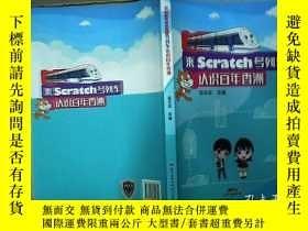 二手書博民逛書店罕見乘Scratch號列車認識百年香洲Y180897 伍文莊 廣