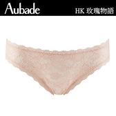 Aubade玫瑰物語S-L高彈蕾絲丁褲(肤)HK