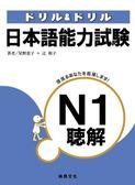日本語能力試驗N1聽解(書+3CD)
