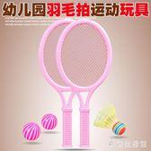 羽球拍幼兒園兒童玩具羽毛球拍小孩戶外運動大圓頭球拍體育玩具套裝DC565【歐爸生活館】