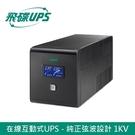 飛碟 1KVA UPS 不斷電系統 (在...