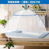 全館79折-嬰兒童床蚊帳罩幼兒園無底寶寶bb小孩公主蒙古包免安裝可摺疊