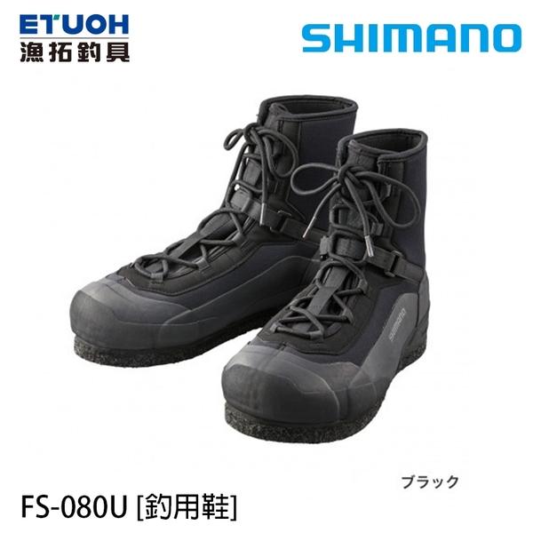 漁拓釣具 SHIMANO FS-080U 黑 [釣用鞋]