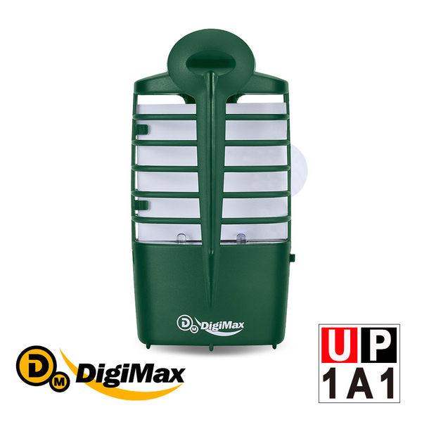 DigiMax★UP-1A1 『電子捕蚊燈』靜音型光誘導捕蚊/蠅器