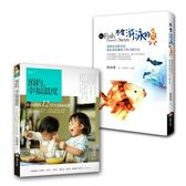 親子教養套書組 (不會游泳的魚+預約。幸福溫度)