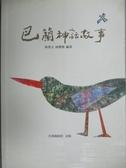 【書寶二手書T9/兒童文學_KKJ】巴蘭神話傳奇