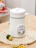 多功能陶瓷養生杯電燉鍋全自動迷你小型辦公室電熱牛奶煮粥杯1人2 快速