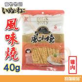 津月風味燒 貓用 雞肉 40g/貓零食【寶羅寵品】