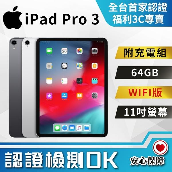 【創宇通訊│福利品】滿4千贈好禮 B規保固3個月 Apple iPad Pro 3 64GB Wi-Fi版 11吋平板【A1980】開發票