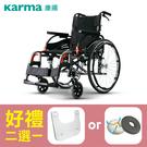 【康揚】鋁合金輪椅 手動輪椅 flexx變形金剛 KM-8522ⅡSTD 量身訂製款 ~ 超值好禮2選1