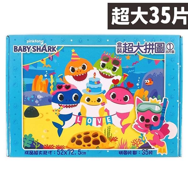 BABY SHARK 碰碰狐拼圖 35片超大拼圖 PUZ0515A /一盒入(定320) pinkfong 鯊魚寶寶 地毯拼圖