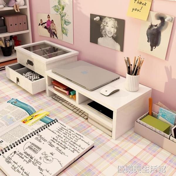 電腦顯示器屏增高架宿舍筆記本桌面收納置物台式底座辦公室支架子