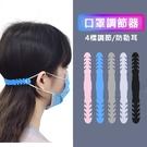 口罩防勒耳神器掛勾扣口罩卡扣延長調節器 ...