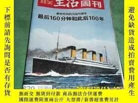 二手書博民逛書店三聯生活週刊2012年第16期罕見泰坦尼克的沉沒與誕生Y2551