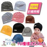 [7-11限今日299免運]冬季兒童針織棉帽 兒童帽 彈力 針織帽 0-6歲 純色 條紋✿mina百貨✿【V020-F】