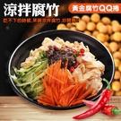 黃金腐竹QQ麵 沖泡式 230g/包