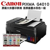 【南紡購物中心】[搭790原廠墨水一組]Canon PIXMA G4010 原廠傳真連供複合機
