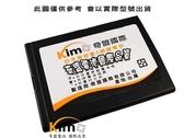 SAMSUNG Wave Y S5380 S-5380 Galaxy Y S5360 S-5360 1250mAh KIMO奇盟電池