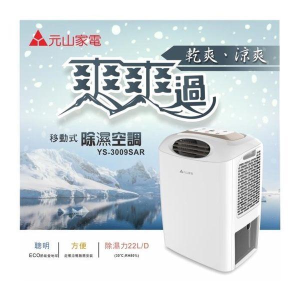 『元山』☆多功能移動式冷氣 YS-3009SAR **免運費**