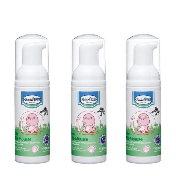 【限量特賣】Baan貝恩 - 嬰兒防蚊慕斯 50ml/3瓶 (可混搭)