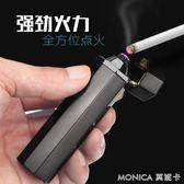 充電雙弧打火機男士個性雪茄送男友防風雙電弧激光脈沖USB點煙器 莫妮卡小屋