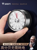 廚房計時器定時器機械磁鐵磁貼學生提醒鬧鐘倒計時間管理烘焙烹飪 樂活生活館