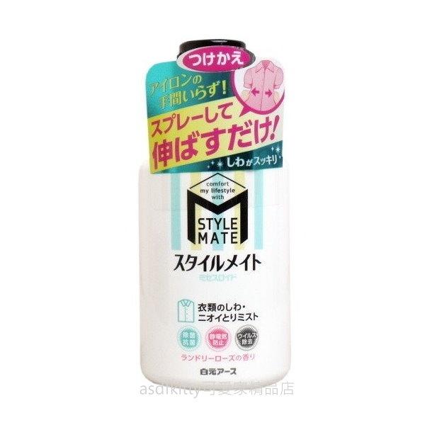 asdfkitty可愛家☆日本白元衣物防皺噴霧補充瓶-300ML-抗菌.防靜電.除臭-日本製
