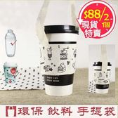 現貨 環保帆布飲料手提袋帶奶茶搖搖杯通用 2個裝