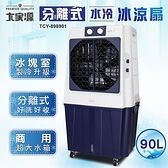 大家源 90L分離式水冷冰涼扇 TCY-898901