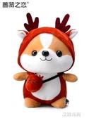 可愛小松鼠公仔變身恐龍毛絨玩具兒童玩偶七夕送女生日禮物布娃娃QM『艾麗花園』