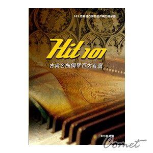 樂譜/鋼琴譜 ►  Hit 101《古典名曲鋼琴百大首選》(五線譜) 精選古典名曲改編的鋼琴曲