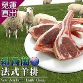 好神 紐西蘭法式羊小排200g *10包組【免運直出】