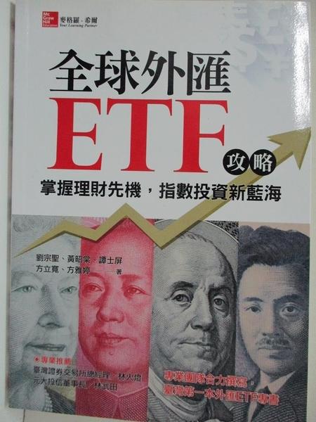 【書寶二手書T1/投資_HOW】全球外匯ETF攻略:掌握理財先機,指數投資新藍海_劉宗聖