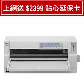 【主機加五支色帶】EPSON DLQ-3500C  點陣式印表機(2/1~6/30)
