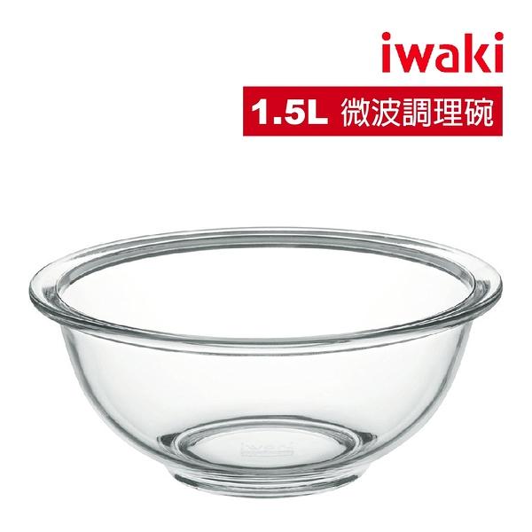 【iwaki】耐熱玻璃微波調理碗-1.5L