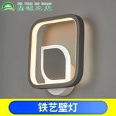 化妝燈 現代簡約創意臥室床頭壁燈 過道走廊客廳背景墻led鐵藝壁燈 雙十一