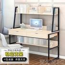 電腦桌 電腦桌台式桌簡約現代家用寫字台簡易書架書桌組合寫字桌辦公桌子 WJ百分百