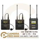 ◎相機專家◎ SONY 無線雙頻麥克風組 UWP-D 2對1 UTX-B40*2 + URX-P03D*1 公司貨