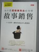 【書寶二手書T2/行銷_IOW】為什麼超級業務員都想學故事銷售_川上徹也