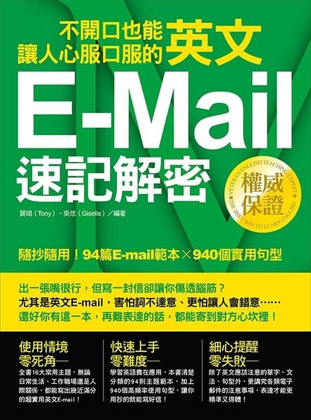 不開口也能讓人心服口服的英文E-mail速記解密:隨抄隨用!94篇E-mail範本╳940個..