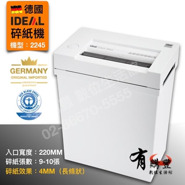 【有購豐】IDEAL 2245 4MM 德國進口(直條型)碎紙機