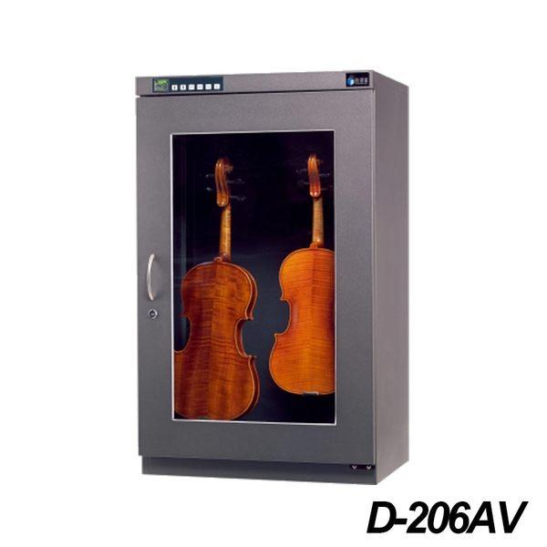【小叮噹的店】全家 防潮家 D-206AV 小提琴 電子防潮箱 243L 微電腦控溼 公司貨 台灣製 原廠保固
