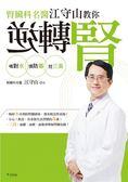(二手書)腎臟科名醫江守山教你逆轉腎:喝對水、慎防毒、控三高
