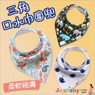 4入-寶寶口水巾 雙層三角巾-Joybaby