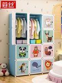 兒童衣櫃 簡易兒童衣櫃卡通簡約現代經濟型宿舍組裝男孩寶寶小衣櫥收納櫃子 快樂母嬰