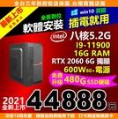 【44888元】全新第11代最強INTEL I9+6G獨顯主機雙系統16G/480G/600W插電即用3D電競效能全開