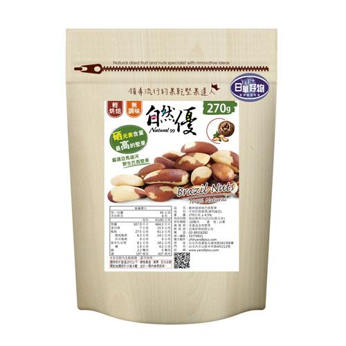 天然巴西堅果270g大包裝 巴西豆 亞馬遜珍果 玻利維亞產區 自然優 日華好物