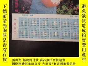 二手書博民逛書店1982年16開日曆畫1張:青年演員罕見楊蓉 電影世界編輯部贈Y